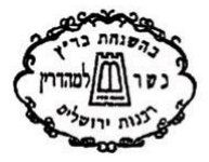 מהדרין רבנות ירושלים
