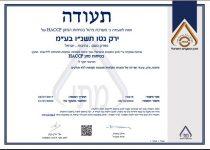 מכון התקנים הישראלי HACCP