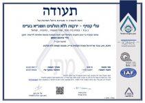 עלי קטיף 2015:ISO9001