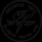הרב יעקב אריאל – הרב הראשי לרמת גן