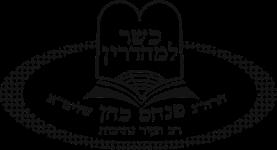הרב פנחס כהן – רב העיר נתיבות