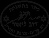 הרב דב ליאור – רב קרית ארבע וחברון